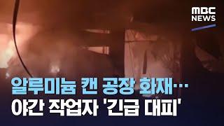 알루미늄 캔 공장 화재…야간 작업자 '긴급 대피' (2…