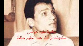ليالي العيد   (خاصة بدولة الكويت ) عبد الحليم حافظ