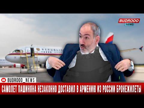 СРОЧНО: Самолет Пашиняна незаконно доставил в Армению из России бронежилеты