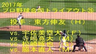 2017年11月15日(水) マツダスタジアム 日本プロ野球12球団合同トライ...