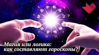 Гороскопы | Раскрывая мистические тайны