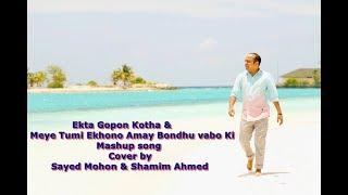 Ekta Gopon Kotha & Meye Tumi Ekhono Amay Bondhu vabo Ki  Mashup -2017  by Sayed Mohon & Shamim Ahmed