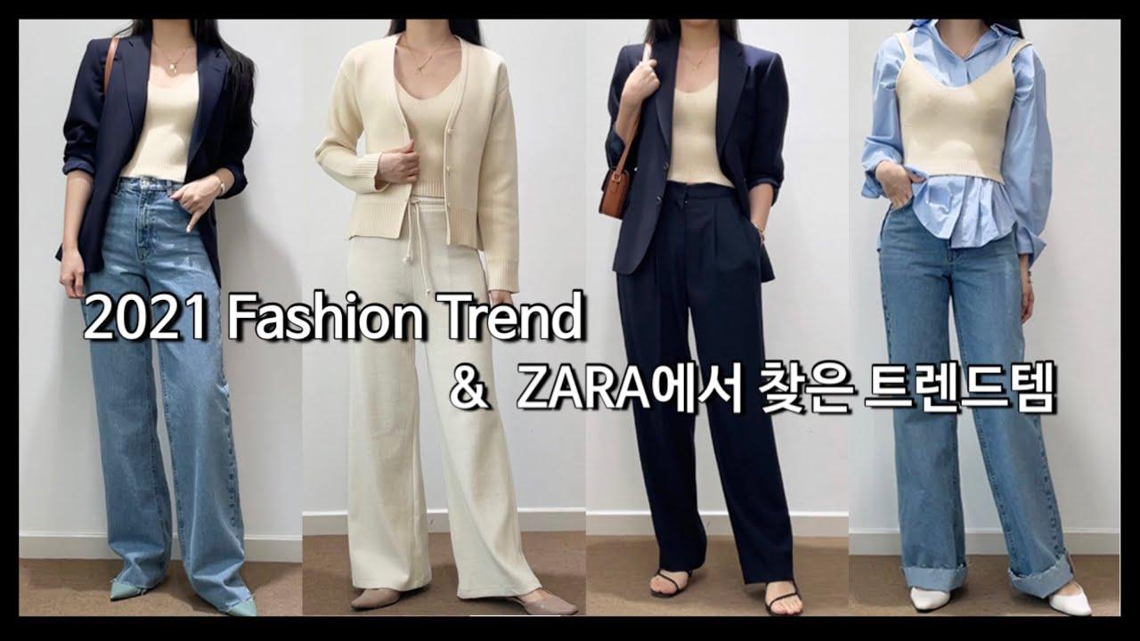 ZARA 신상 하울 & 2021 패션 트렌드 룩북 | 자라 트렌드템으로 완성한 8가지 코디 | 릴렉스룩, 꾸안꾸, 레트로룩, 데일리 룩북