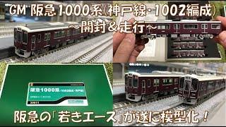 【車番印刷済み! 】阪急1000系(1002編成・神戸線)8両編成セットを開封&走行させてみた。
