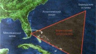 Бермудский Треугольник Не Единственная Странность Бермудов Невероятные Факты о Знаменитых Островах