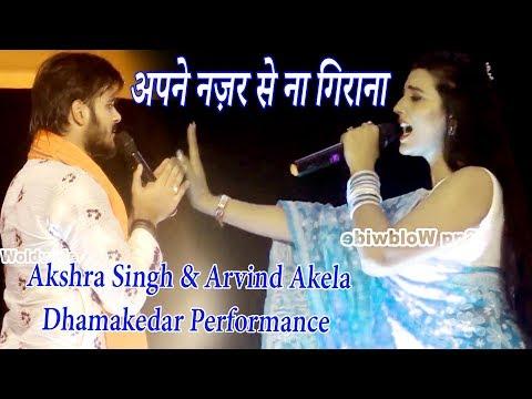 #dhmaka-अक्षरा-सिंह-के-शो-में-एंट्री-लेते-ही-कल्लू-को-क्यों-हाथ-जोड़ना-पड़ा,-akshra-singh-&-kallu-ji