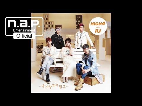 HIGH4 with IU하이포,아이유 봄 사랑 벚꽃 말고 (Audio)