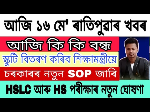 Assamese Big Breaking News Today || Rajoj Pegu Education Minister Of Assam/ Girls Free Scooty News.