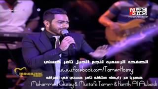 تامر حسني لو كنت نسيت - مهرجان موازين 2013