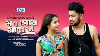 Mon Posh Manena | মন পোষ মানেনা | Tanjib Sarowar | Sajid Sarker | Offical Music Video | New Song2020