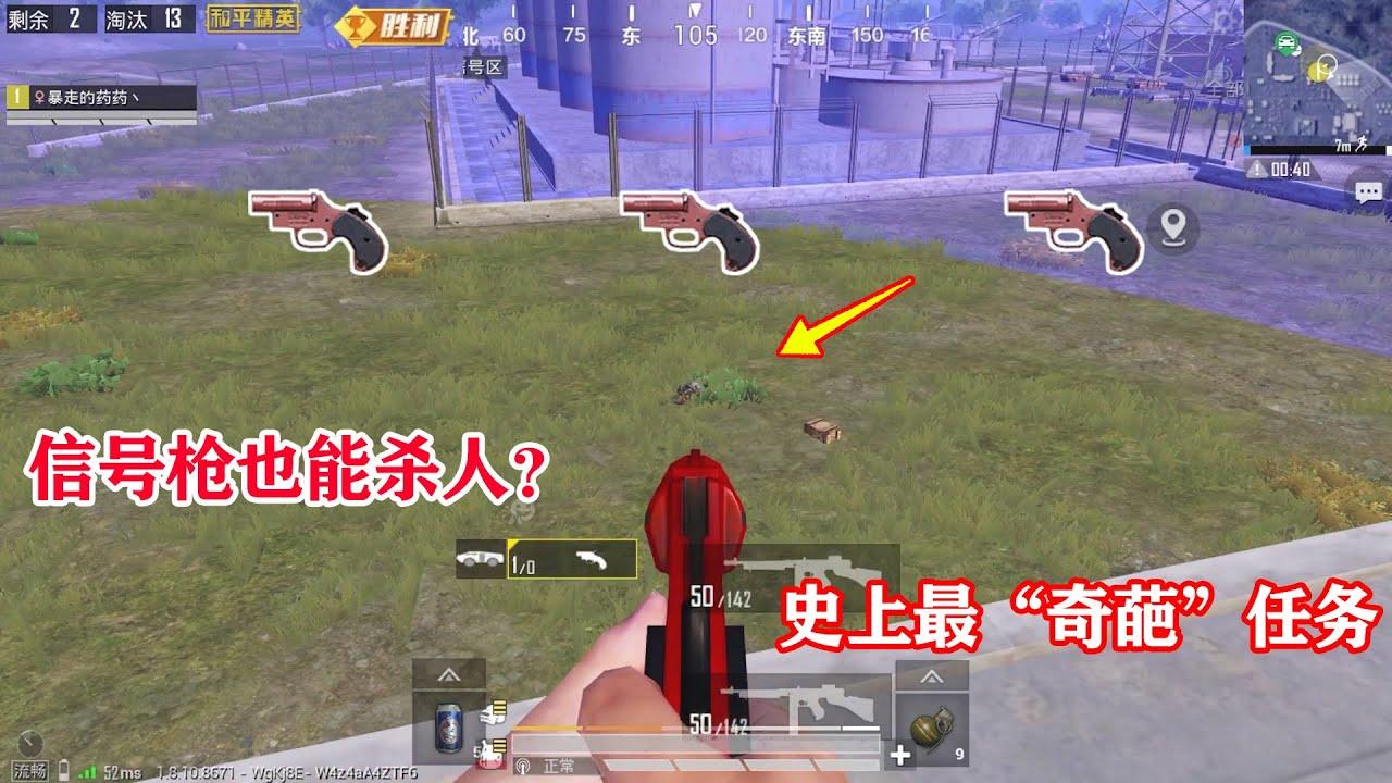 和平精英:信号枪也能杀人?挑战最丑武器,一般人猜不到这把枪【暴走的小药】