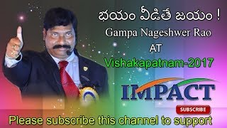 భయం వీడితే జయం ! class by Gampa Nageshwer Rao at IMPACT Vizag 2017