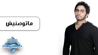 Tamer Hosny - Matwaseneesh | تامر حسني -  ماتوصنيش