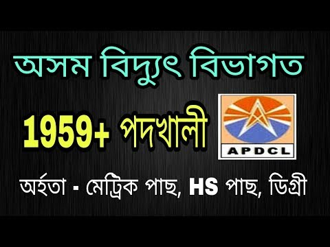 APDCL, AEGCL, APGCL Recruitment 2018 – 1959+ Posts To Apply