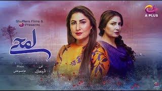 Pakistani Drama Lamhay Episode 23 Promo Aplus Dramas Saima Noor Sarmad Khoosat