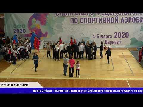 Аэробика.Чемпионат и Первенство СФО. 4 марта 2020г. Барнаул.