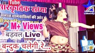 Bandook Chalegi|Gori Nagori|Sapna Choudhary|Kajal Mehra|rani rangili