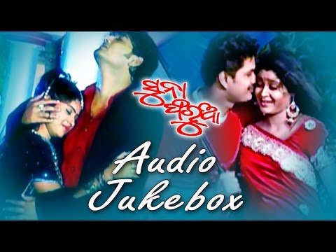 SUNA PHARUA Super Hit Album Full Audio Songs JUKEBOX | SARTHAK MUSIC | Sidharth TV