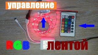 Контроллеры  RGB светодиодной ленты!!