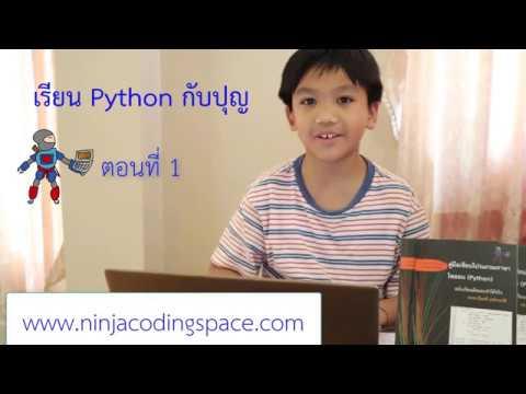 เรียน Python กับปุญ ตอนที่ 1