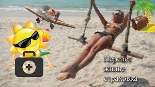 Самостоятельный отдых. Перелет, жилье, страховка(Всем привет! После моих видео о лучших и худших пляжах Пхукета посыпалась огромное количество разнообразны..., 2016-05-18T10:19:31.000Z)