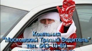 Услуга трезвый водитель, акция трезвый Дедушка Мороз(, 2013-09-16T04:37:57.000Z)