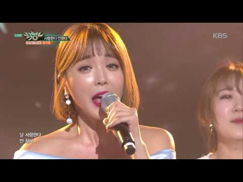 뮤직뱅크 Music Bank  홍진영  사랑한다 안한다 HONG JIN YOUNG  Loves me, Loves me not.20170303