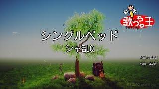 【カラオケ】シングルベッド/シャ乱Q