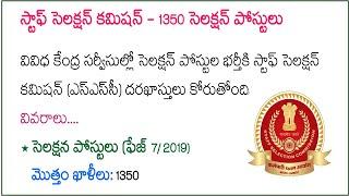 స్టాఫ్ సెలక్షన్ కమిషన్ - 1350 పోస్టులు | Staff Selection Commission Jobs | Govt. Jobs | khtv