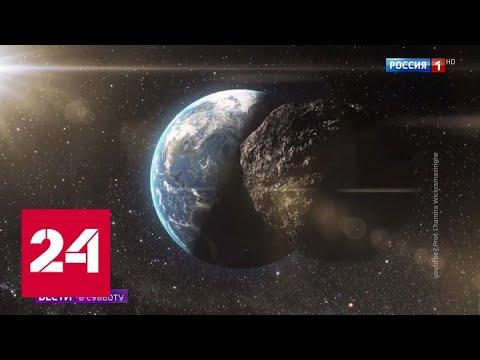 """Инопланетяне и феерическое зрелище: космический репортаж """"Вестей в субботу"""" - Россия 24"""