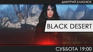 Black Desert - Финальное ЗБТ!