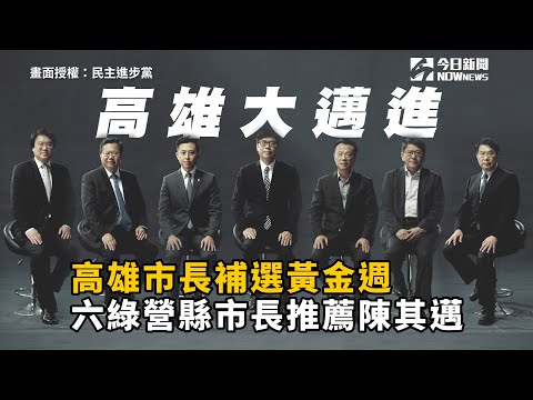 高雄市長補選黃金週 六綠營縣市長推薦陳其邁