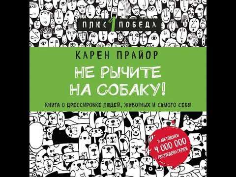 Карен Прайор – Не рычите на собаку! Книга о дрессировке людей, животных и самого себя. [Аудиокнига]