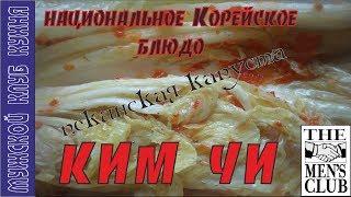 Кимчи / капуста по-Корейски 👌