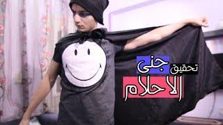 جني تحقيق الاحلام | نادر احمد