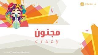 شيمي | مجنون crazy النسخة الأصلية 2014
