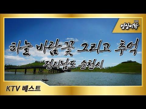 전라남도 순천 관광지 베스트 5