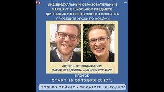 Обращение Чередилиной Марии Юрьевны к слушателям дистанционного курса