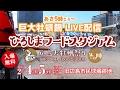 ひろしまフードスタジアム 2万人の巨大牡蠣鍋 配信中!
