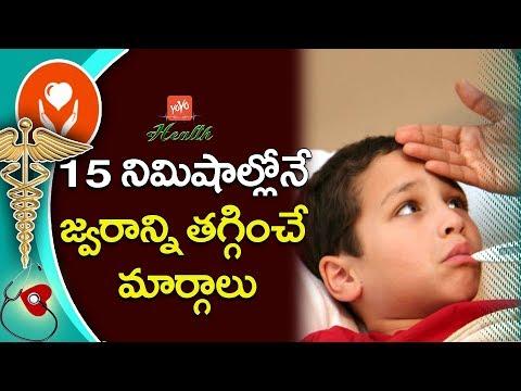 జ్వరాన్ని తగ్గించే మార్గాలు | How To Reduce Fever Within 15 Minutes | Home Remedies | YOYO TV Health