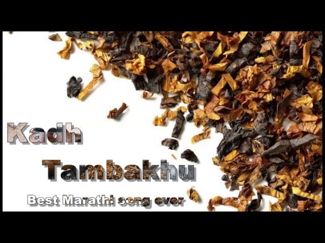 काड तंबाकू l Kadh Tambakhu Marathi #1