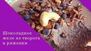 Простой и вкусный рецепт  ПП десерта -  шоколадное желе из творога , ряженки и банана.
