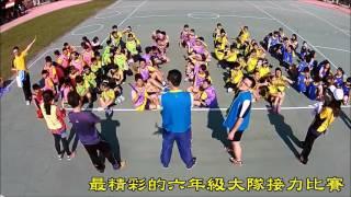 104學年度臺中市四維國小運動會影片下