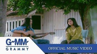 ความรักจากฉัน - สุนิตา ลีติกุล(โบ);ชวิน จิตรสมบูรณ์(จั๊ก) 【OFFICIAL MV】