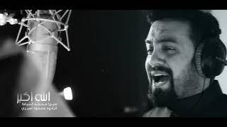 الله اكبر -   محمد الخياط و محمود اسيري  - جديد محرم 1439 - من اصدار عجايب