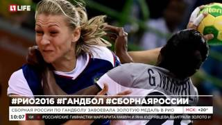 Сборная России по гандболу завоевала золотую медаль в Рио