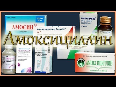 Как пить антибиотики амоксициллин
