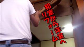 DIY 和室から洋室にリフォーム No.1 thumbnail