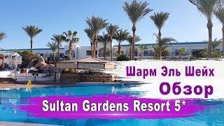 Sultan Gardens Resort 5 Шарм Эль Шейх Египет Полный обзор отеля