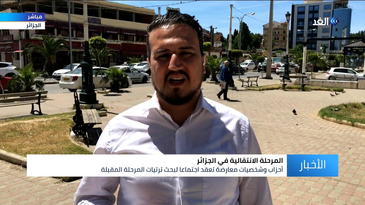 قناة الغد:هذه أبرز الملفات التي بحثها قوى التغيير بالجزائر لخروج من الأزمة